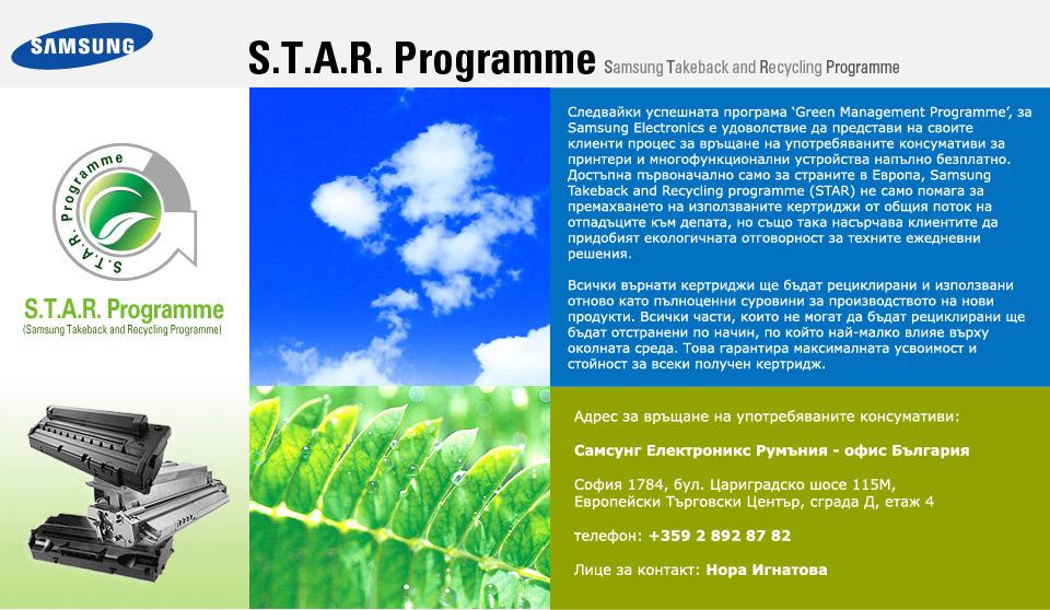 S.T.A.R. Programme Samsung