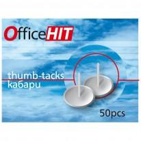 Кабари никел OfficeHIT, 50 броя