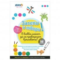 Креативна книга с форми Stick'n
