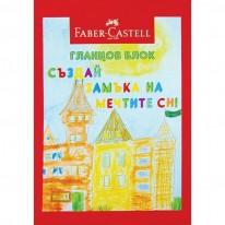 Гланцов блок Faber-Castell, А4