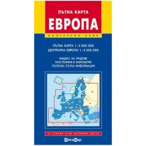 Пътна карта на Европа, ламинирана, 1 : 5 000 000